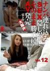 ナンパ連れ込みSEX隠し撮り・そのまま勝手にAV発売。する大阪弁 Vol.12
