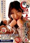 関西熟女の手ほどき 6 池田恵子