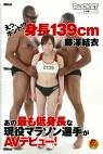 えっ、ホント!?身長139cm あの最も低身長な現役マラソン選手がAVデビュー! 藤澤結衣