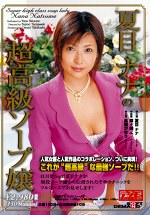 夏目ナナの超高級ソープ嬢