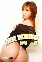 High tension 川崎優