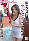 隣の家の無防備なスケスケおばさん 京野美麗(41歳)