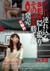 ナンパ連れ込みSEX隠し撮り・そのまま勝手にAV発売。する大阪弁 Vol.13