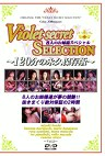 Violet secret SELECTION Vol.2 8人のお姉様スペシャル