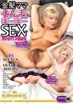 金髪ママまん毛ぼーぼーSEX (Bushy MILFs)