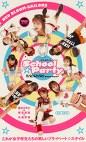 School★Party