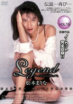 Legend VOL.16 松本まりな