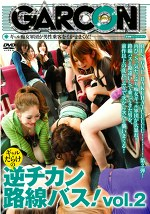 ギャルだらけの逆チカン路線バス! vol.2