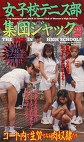 女子校テニス部集団ジャック2