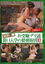お受験ママ達 裏口入学の猥褻取引13