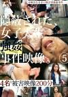 隠蔽された、女子大生強姦事件映像。 5