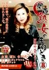 関西熟女の手ほどき 8 堀江香