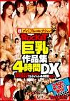 ROCKET巨乳作品集4時間DX 超プレミアム・コレクション