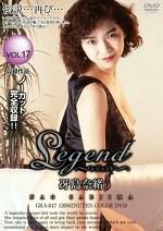 Legend VOL.17 冴島奈緒