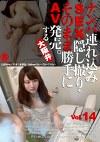 ナンパ連れ込みSEX隠し撮り・そのまま勝手にAV発売。する大阪弁 Vol.14