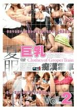 夏服巨乳痴漢電車 Vol.2