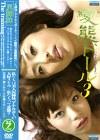 變態ドール VOL.3 「尻姉妹」 小野谷美穂 可愛いいな