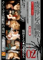 陵辱レズ調教vol.02 桜田さくら・HARUKA