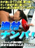 漁村ナンパ!父ちゃんが漁の間に欲求不満母ちゃんをハメまくり!