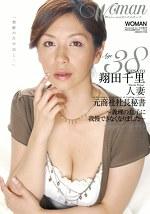 Age38 翔田千里 人妻 元商社社長秘書