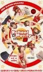 School★Party2