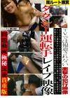タクシー運転手レイプ映像 TVでは報道されない衝撃の犯行映像