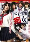 女子校生-NEO-痴女 MOTHERS SENSATIONAL PLUS