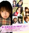 新・田舎女子●生 BEST VOL.1 ~厳選!清純派田舎美少女8名スペシャル~