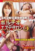 ポルチオエステサロン6 驚愕の女体狂乱性感施術 美月沙也華