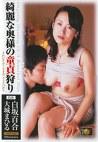 綺麗な奥様の童貞狩り 白坂百合 大城まひる