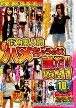 街角素人娘 新ハメちゃうのは誰だ!! Vol.11