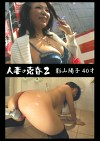 人妻の売春2 影山陽子 40才