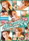 素人SSSゲッター vol.58 海編