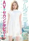 ハッピー系ハーフタレント アルタミラーノ由美 AVでセカンドデビュー 「アタシ、マジでスゴいから笑」