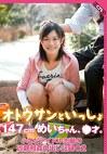 オトウサンといっしょ 147cmめいちゃん、●才。小さなアイドル志願の近親相姦中出し記録 02