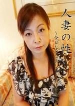 人妻の性 ~今日は許してくれますか~ 三咲かず代 岸谷淳子