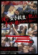 強姦マッサージ師 盗撮 俺が女子校生を犯した手口を教えてやろうか・・・
