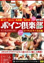 ボイン倶楽部 ぷるんぷるん 生ハメ inハワイ ビーチのビキニ美女編 vol.17