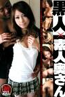 黒人×素人奥さん 13