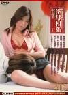 新近親遊戯 淫母相姦#05 小川英美