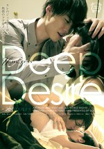 Deep Desire -jealousy-