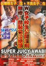 SUPER JUICY AWABI 美少女残酷フィルム4 W女子校生公開淫刑 無惨!酷恥哀泣絶頂