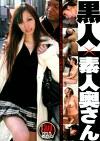 黒人×素人奥さん 14