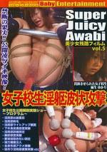 SUPER JUICY AWABI 美少女残酷フィルム5 女子校生淫躯波状攻撃