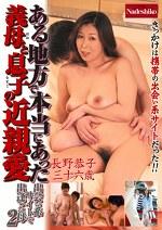 ある地方で本当にあった 義母と息子の近親愛 出会い系サイトで出会った母2 長野恭子