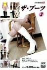 ザ・ブーツ 3