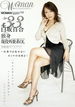 Age33 白坂百合 独身 現役外資系OL