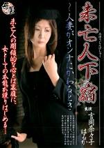 未亡人下宿~人妻がオンナにかわるとき 吉岡奈々子