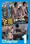 全裸スポーツジム ~筋肉と勃起~ Chapter1