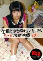 生撮り少女ロリコンサークル流出映像#05 まり1×歳